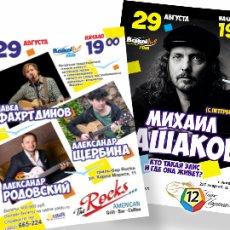 Картинки афиши концертов кино на московском афиша самара