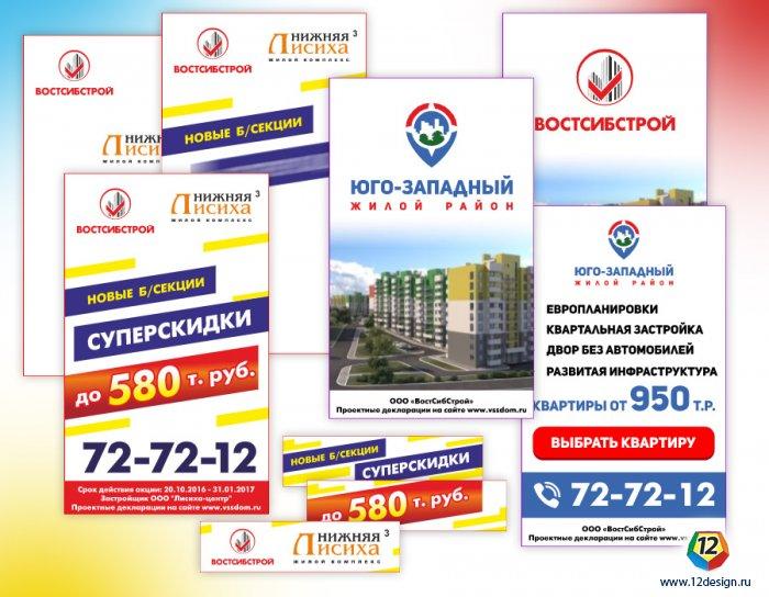 Баннерная реклама на строительных сайтах гугл горэлектротранс реклама на трамваях